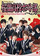 Ouran High School Host Club (2011)