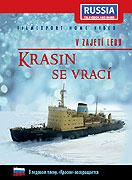 Krasin se vrací (2005)