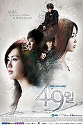 49 Days (2011)