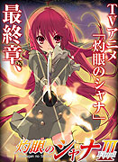 Shakugan no Shana III (Final) (2011)