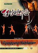 Pyongyang nalpharam (2006)