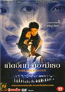 Goet iik thii tawng mii theu (1995)