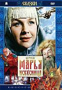 Zručná Marja (1960)