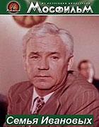 Semya Ivanovykh (1975)