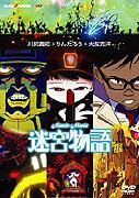Manie-Manie: Meikyū monogatari (1987)