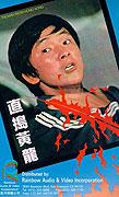 """Muž z Hongkongu<span class=""""name-source"""">(festivalový název)</span> (1975)"""