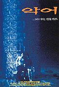 """Krokodýl<span class=""""name-source"""">(festivalový název)</span> (1996)"""