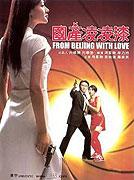 Guo chan Ling Ling Qi (1994)