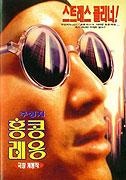 Hui hun ye (1995)