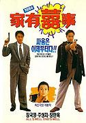 Jia you xi shi (1992)