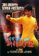 Man hua wei long (1992)