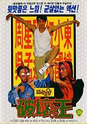 Po huai zhi wang (1994)