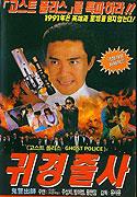 Shi xiong zhuang gui (1990)