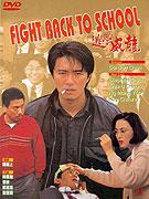 Tao xue wei long (1991)
