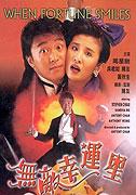 Wu di xing yun xing (1990)