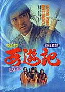Xi you ji di yi bai ling yi hui zhi yue guang bao he (1994)