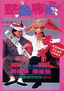 Zheng gu zhuan jia (1991)