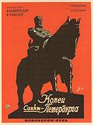 Konec Petrohradu (1927)