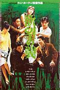 A Fei jing juen (1990)