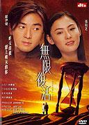 Miu haan fook wood (2002)