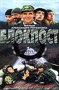 Blokpost (1998)