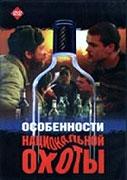 Svéráz národního lovu (1995)