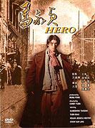 Ma Wing Jing (1997)