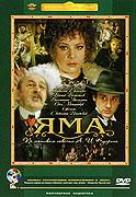Yama (1990)