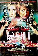 Hněv a čest II: Nepřátelské převzetí (1993)