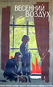 Jarní povětří (1961)