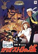 Lupin sansei: Cagliostro no shiro (1979)