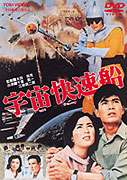 Uchu Kaisoku-sen (1961)