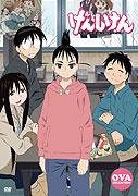 Genshiken (2006)