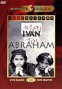 Moi Ivan, toi Abraham (1993)