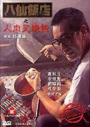 Ba Xian fan dian zhi ren rou cha shao bao (1993)