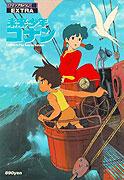 Mirai shōnen Conan (1978)