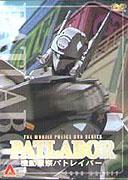 Kidō keisatsu Patlabor (1988)