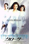 Smrtící andílci (2002)
