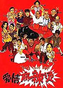 Aiqing mala tang (1998)