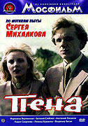 Pena (1979)