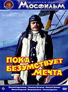 Poka bezumstvuyet mechta (1978)