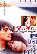 Tian ya hai jiao (1996)