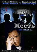 Pomsta - s.r.n. (1998)