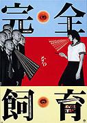 Kanzen-naru shiiku (1999)