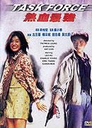 Yit huet jui keung (1997)