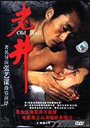 Lao jing (1986)