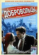 Dobrovoltsy (1958)