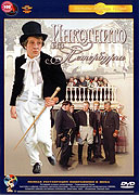 Inkognito v Petrohradě (1977)