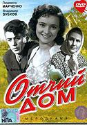 Otchij dom (1959)