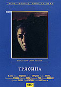 Tryasina (1978)